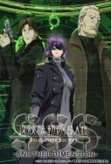 Ghost In The Shell : Solid State Society